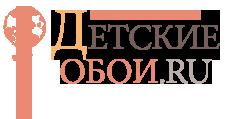 Детские обои в Санкт-Петербурге. Интернет-магазин обоев для детской комнаты.